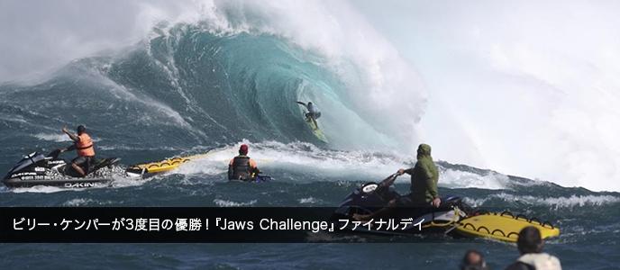 ビリー・ケンパーが3度目の優勝!『Jaws Challenge』ファイナルデイ