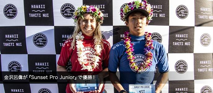金沢呂偉が『Sunset Pro Junior』で優勝!
