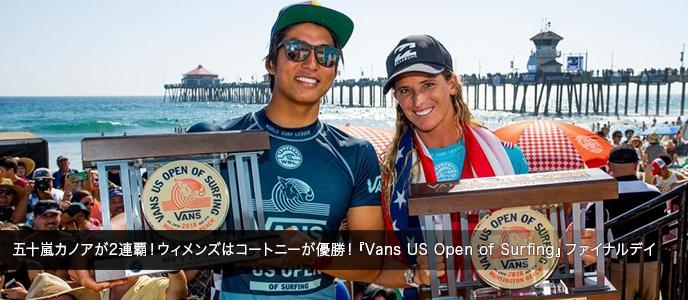 五十嵐カノアが2連覇!ウィメンズはコートニーが優勝!『Vans US Open of Surfing』ファイナルデイ