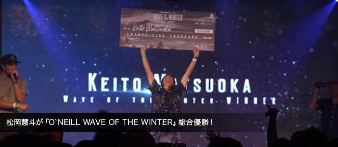 松岡慧斗が『O`NEILL WAVE OF THE WINTER』総合優勝!