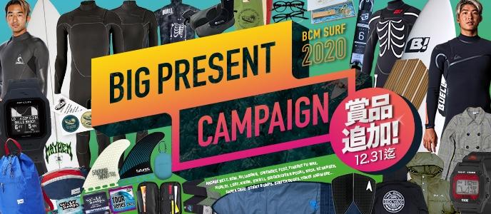 2019 BIGプレゼントキャンペーン開催中!