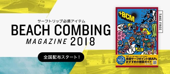 ビーチコーミングマガジン最新2018年版が完成。全国配布スタート!