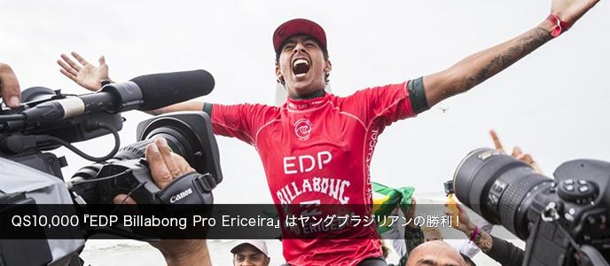 QS10,000『EDP Billabong Pro Ericeira』はヤングブラジリアンの勝利!