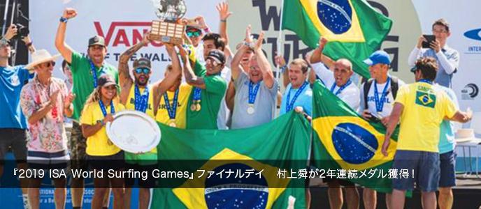 『2019 ISA World Surfing Games』ファイナルデイ 村上舜が2年連続メダル獲得!