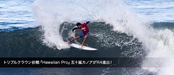トリプルクラウン初戦『Hawaiian Pro』五十嵐カノアがR4進出!