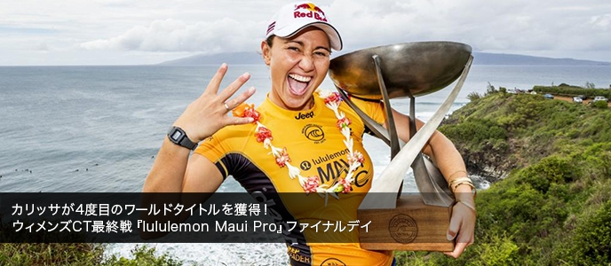 カリッサが4度目のワールドタイトルを獲得!ウィメンズCT最終戦『lululemon Maui Pro』ファイナルデイ