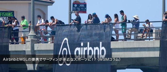 AirbnbとWSLの提携でサーフィンが身近なスポーツに!?(WSMコラム)