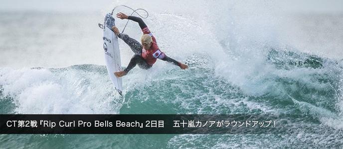 CT第2戦『Rip Curl Pro Bells Beach』2日目 五十嵐カノアがラウンドアップ!