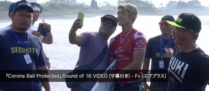 『Corona Bali Protected』Round of 16 VIDEO(字幕付き)- F+(エフプラス)