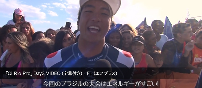 『Oi Rio Pro』Day3 VIDEO(字幕付き)- F+(エフプラス)