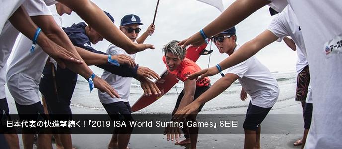 日本代表の快進撃続く!『2019 ISA World Surfing Games』6日目