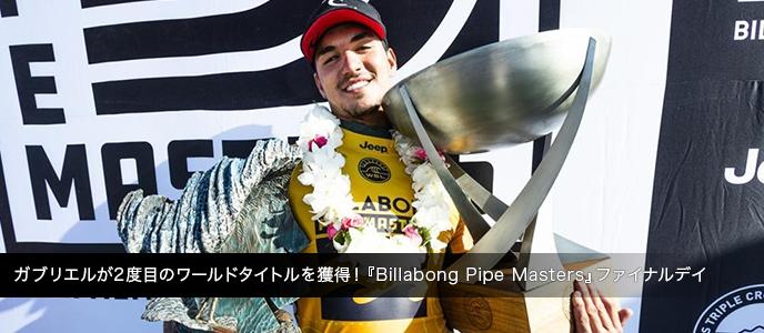 ガブリエルが2度目のワールドタイトルを獲得!『Billabong Pipe Masters』ファイナルデイ