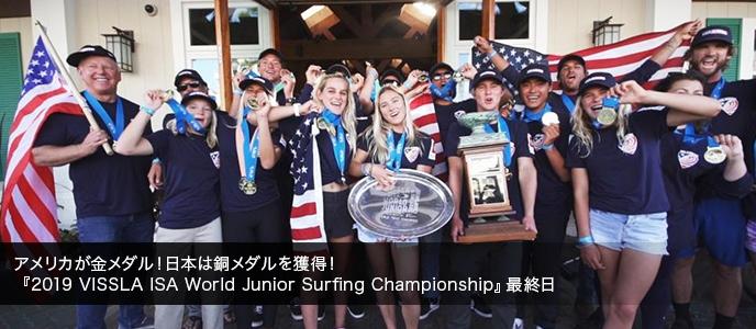 アメリカが金メダル!日本は銅メダルを獲得!『2019 VISSLA ISA World Junior Surfing Championship』最終日