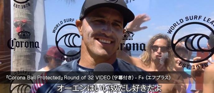 『Corona Bali Protected』Round of 32 VIDEO(字幕付き)- F+(エフプラス)