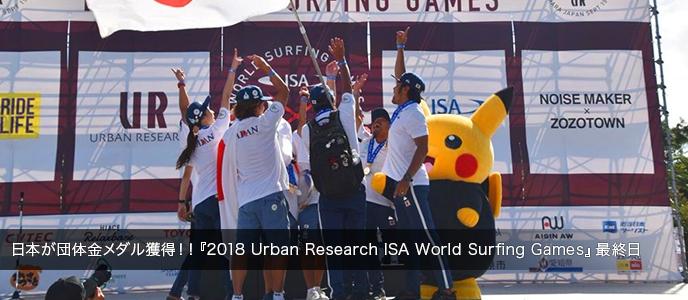 日本が団体金メダル獲得!!『2018 Urban Research ISA World Surfing Games』最終日