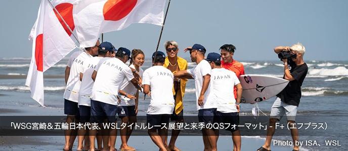 「WSG宮崎&五輪日本代表、WSLタイトルレース展望と来季のQSフォーマット」- F+(エフプラス)