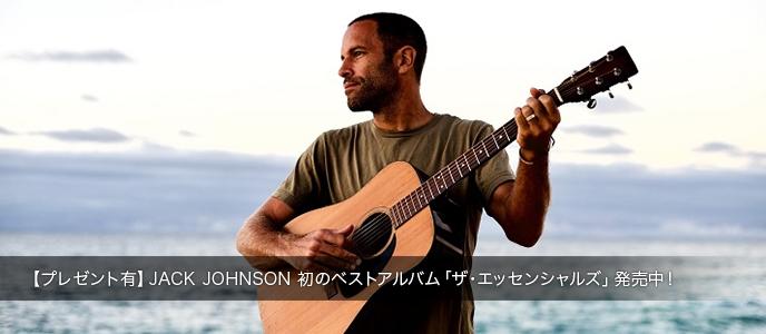 【プレゼント有】JACK JOHNSON 初のベストアルバム「ザ・エッセンシャルズ」発売中!