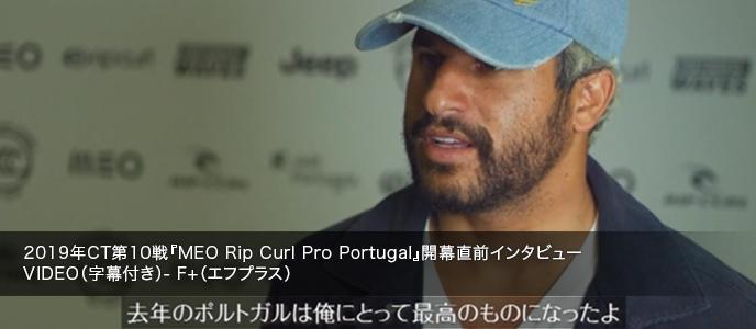 2019年CT第10戦『MEO Rip Curl Pro Portugal』開幕直前インタビューVIDEO(字幕付き)- F+(エフプラス)
