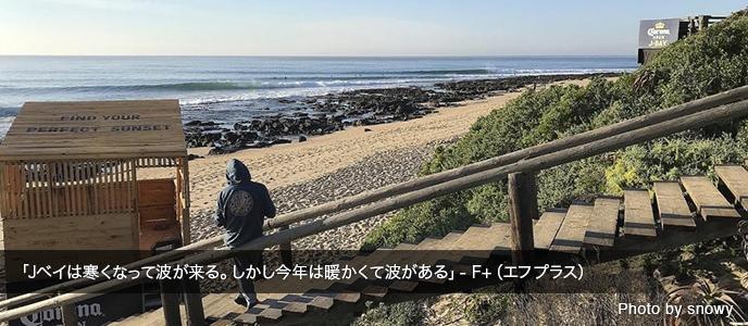 「Jベイは寒くなって波が来る。しかし今年は暖かくて波がある」- F+(エフプラス)