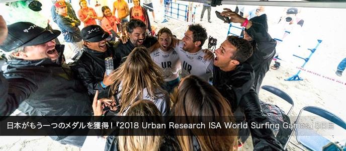日本がもう一つのメダルを獲得! 『2018 Urban Research ISA World Surfing Games』5日目