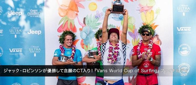 ジャック・ロビンソンが優勝して念願のCT入り!『Vans World Cup of Surfing』ファイナルデイ