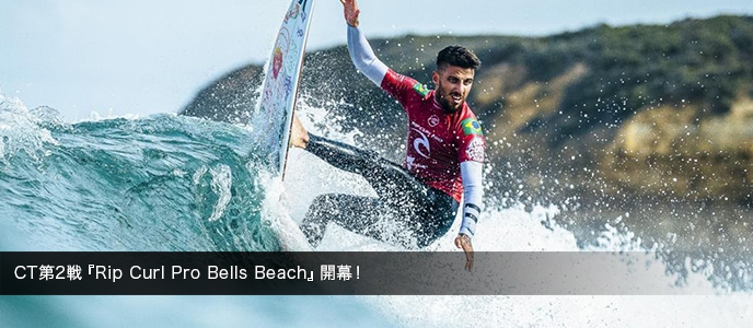 CT第2戦『Rip Curl Pro Bells Beach』開幕!