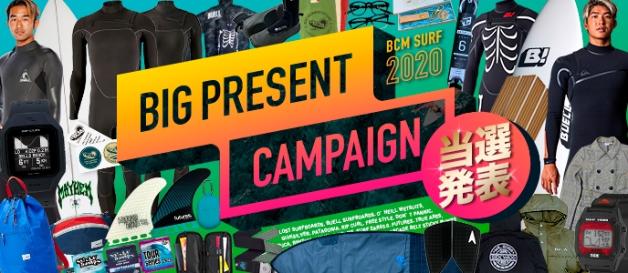 「BIGプレゼントキャンペーン2019」当選者発表!