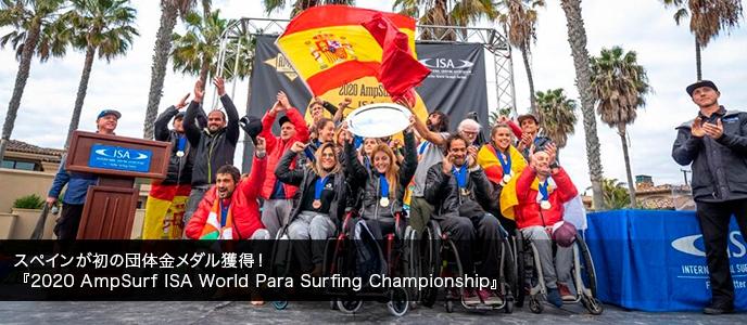 スペインが初の団体金メダル獲得!『2020 AmpSurf ISA World Para Surfing Championship』