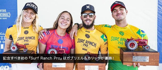 記念すべき初の『Surf Ranch Pro』はガブリエル&カリッサが優勝!