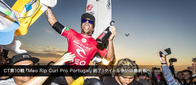 CT第10戦『Meo Rip Curl Pro Portugal』終了!タイトル争いは最終戦へ